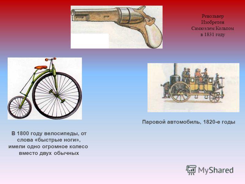 В первой половине XIX века Великобритания стала мастерской мира. Новые станки и инструменты позволили английским инженерам строить передовые машины всех видов. Материалы, даваемые мощной металлургией, и сила паровых машин увеличивали поток изобретени