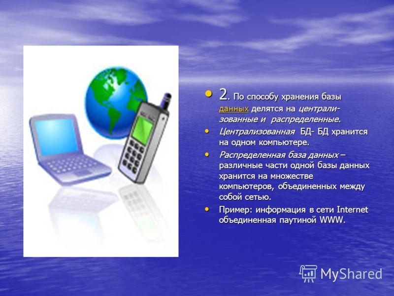 Примеры информационных систем: Система продажи билетов на пассажирские поезда; Справочная Windows; WWW- глобальная информационная система. В справочной системе Windows и сети Internet информация представлена в виде гипертекста – структурирования текс