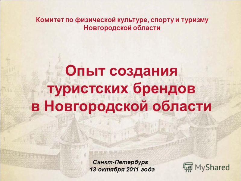 1 Опыт создания туристских брендов в Новгородской области Комитет по физической культуре, спорту и туризму Новгородской области Санкт-Петербург 13 октября 2011 года