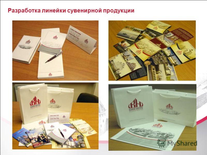 Разработка линейки сувенирной продукции