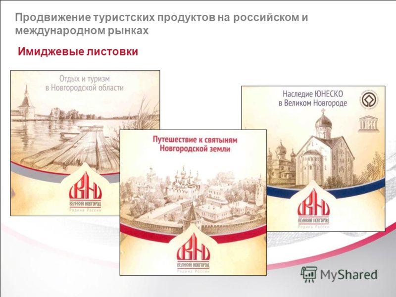 Имиджевые листовки Продвижение туристских продуктов на российском и международном рынках