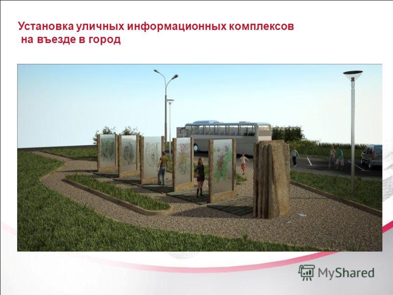 Установка уличных информационных комплексов на въезде в город
