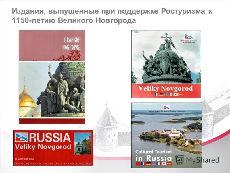 Издания, выпущенные при поддержке Ростуризма к 1150-летию Великого Новгорода