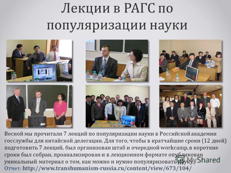 Лекции в РАГС по популяризации науки Весной мы прочитали 7 лекций по популяризации науки в Российской академии госслужбы для китайской делегации. Для того, чтобы в кратчайшие сроки (12 дней) подготовить 7 лекций, был организован штаб и очередной work