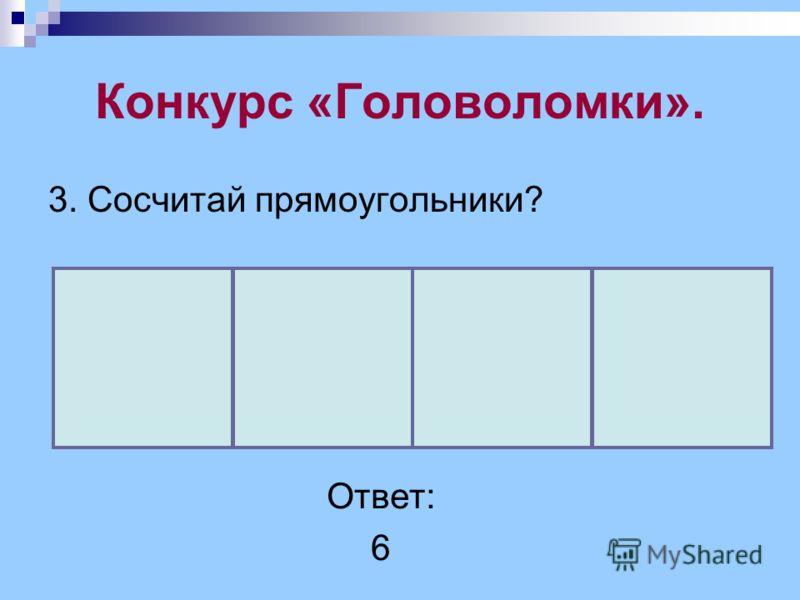 Конкурс «Головоломки». 3. Сосчитай прямоугольники? Ответ: 6