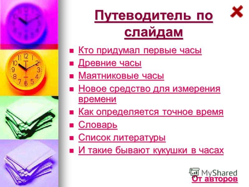 Конкурс Политехнического музея «Часы и время» Авторы: Сиводедов Олег и Вершинина Ольга