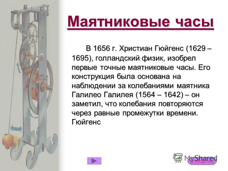 Древние часы Солнечные часы были первым устройством для определения времени. В древности время узнавали также с помощью свечей и водяных часов, но все это было очень не точно. путеводитель