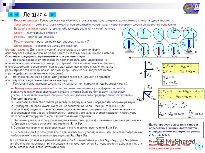 Лекция 3 ( продолжение – 3.3 ) Следует обратить внимание на то, что II и III формы уравнений равновесия имеют ограничения, связанные с выбором одной из осей, например, x, и точки С относительно положения точек A и B. Ограничения, накладываемые на выб