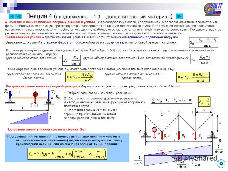 Лекция 4 ( продолжение – 4.2 ) Метод вырезания узлов для вычисления усилия только в указанном стержне требует рассмотрения всех узлов и решения для них уравнений равновесия (по крайней мере узлов, находящихся между одним из опорных узлов и узлом, к к