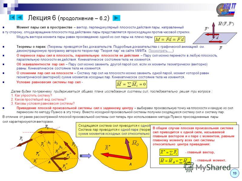 Лекция 6 Пространственная произвольная система сил – силы не лежат в одной плоскости и их линии действия не пересекаются в одной точке. Для рассмотрения такой системы сил необходимо ввести новые понятия: 1. Момент силы относительно центра в пространс