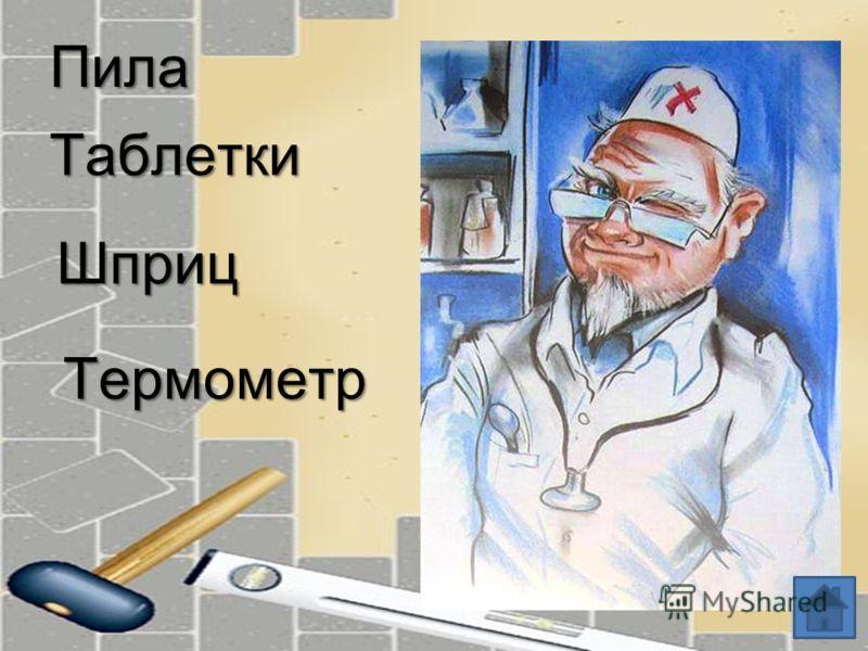 Пила Таблетки Термометр Шприц