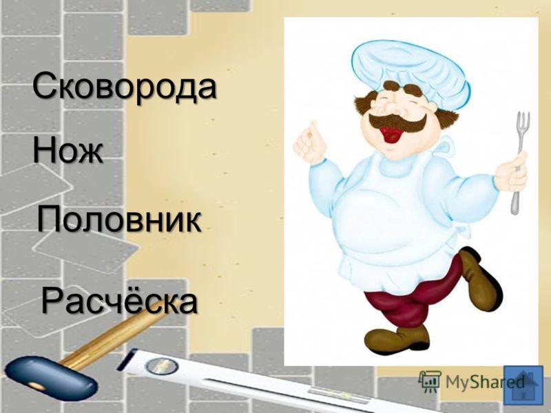 Сковорода Нож Половник Расчёска