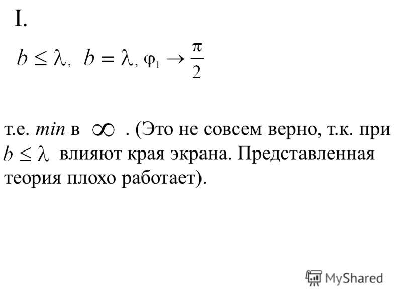 т.е. min в. (Это не совсем верно, т.к. при влияют края экрана. Представленная теория плохо работает).,, I.
