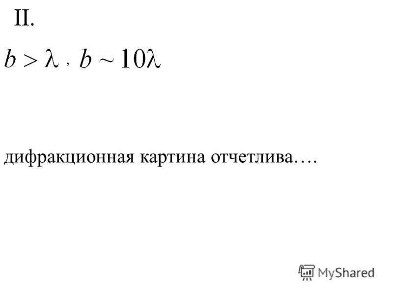 , II. дифракционная картина отчетлива….
