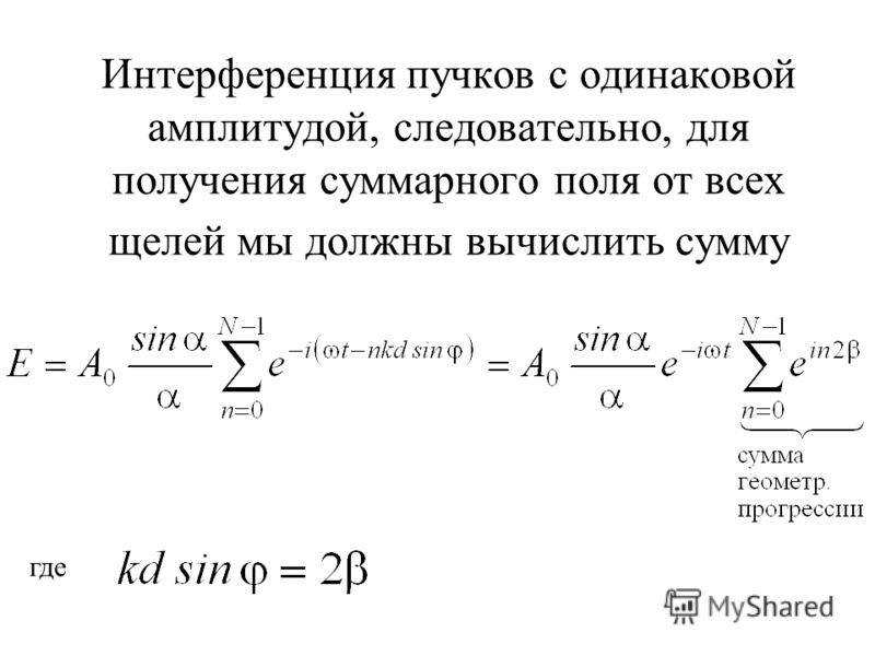 Интерференция пучков с одинаковой амплитудой, следовательно, для получения суммарного поля от всех щелей мы должны вычислить сумму где