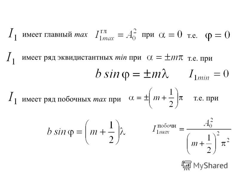 имеет главный maxпри т.е. имеет ряд эквидистантных min при т.е. при имеет ряд побочных max при т.е. при