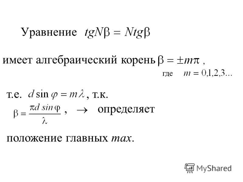 Уравнение имеет алгебраический корень т.е., т.к., определяет положение главных max. где,