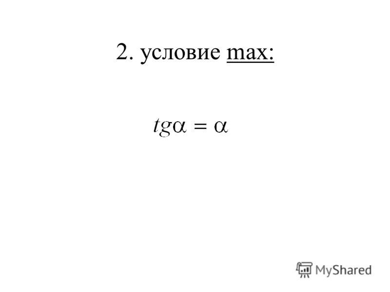 2. условие max: