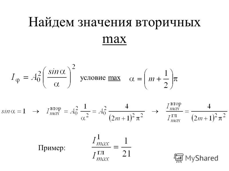 Найдем значения вторичных max условие max Пример: