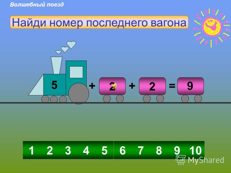 4 23 ++= 45637891021 9 Найди номер последнего вагона Волшебный поезд Найди номер последнего вагона