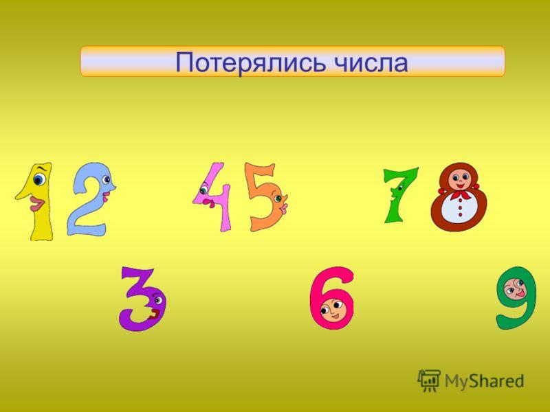 5 22 ++= 45637891021 9 Волшебный поезд Найди номер последнего вагона