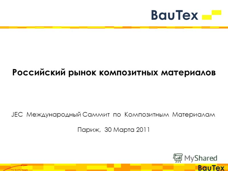 1 Российский рынок композитных материалов JEC Международный Саммит по Композитным Материалам Париж, 30 Марта 2011