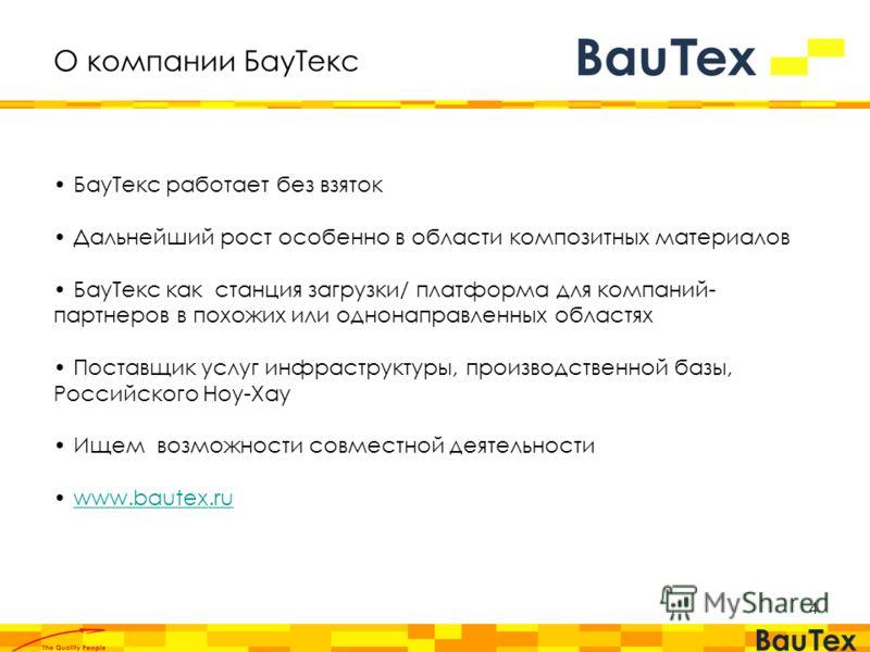 4 БауТекс работает без взяток Дальнейший рост особенно в области композитных материалов БауТекс как станция загрузки/ платформа для компаний- партнеров в похожих или однонаправленных областях Поставщик услуг инфраструктуры, производственной базы, Рос