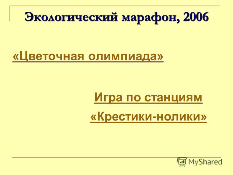 «Цветочная олимпиада» олимпиада» «Цветочная олимпиада» олимпиада» Экологический марафон, 2006 Игра по станциям Игра по станциям «Крестики-нолики»