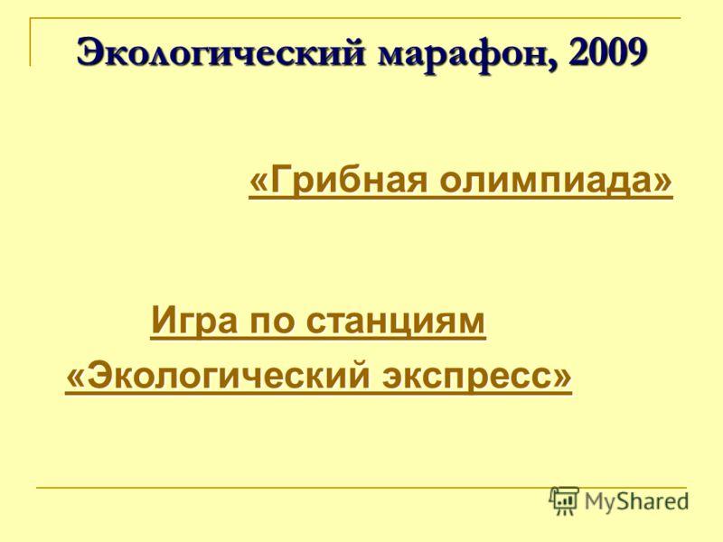 Экологический марафон, 2009 «Грибная олимпиада» олимпиада» «Грибная олимпиада» олимпиада» Игра по станциям Игра по станциям «Экологический экспресс» «Экологический экспресс»