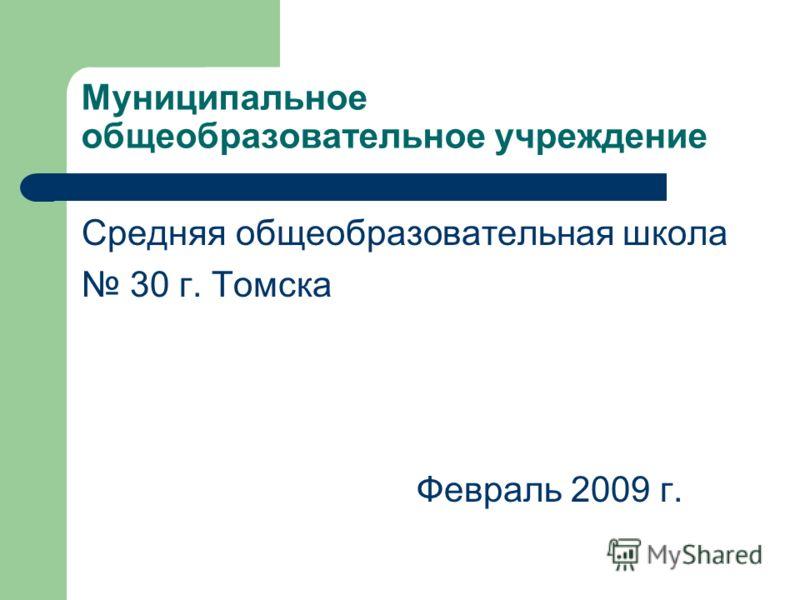 Муниципальное общеобразовательное учреждение Средняя общеобразовательная школа 30 г. Томска Февраль 2009 г.