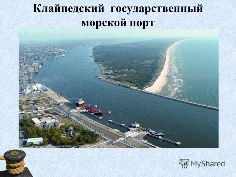 Клайпедский государственный морской порт