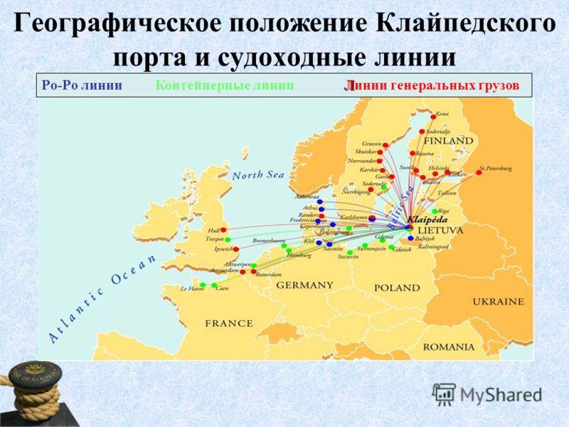 Географическое положение Клайпедского порта и судоходные линии Л Pо-Pо линии Контейнерные линии Линии генеральных грузов