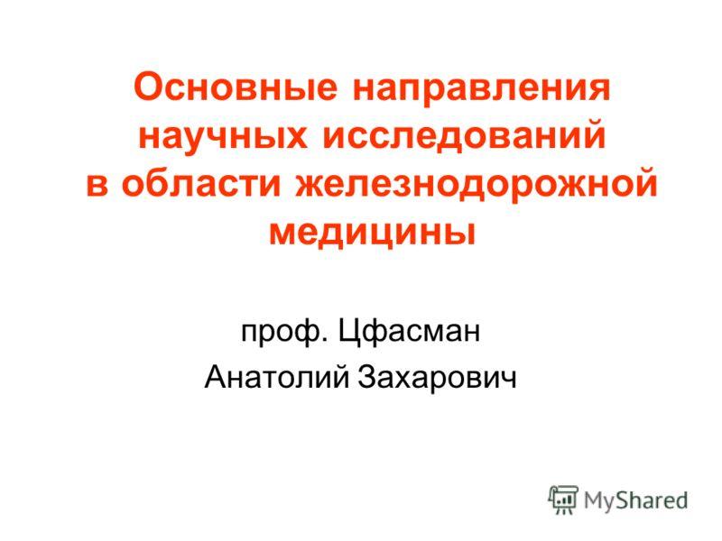 Основные направления научных исследований в области железнодорожной медицины проф. Цфасман Анатолий Захарович
