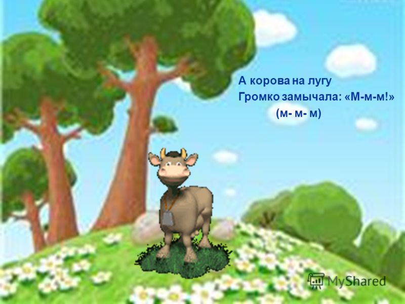А корова на лугу Громко замычала: «М-м-м!» (м- м- м)