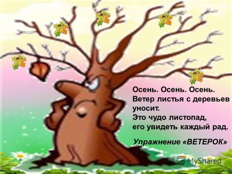 Упражнение «ВЕТЕРОК» Осень. Осень. Осень. Ветер листья с деревьев уносит. Это чудо листопад, его увидеть каждый рад.