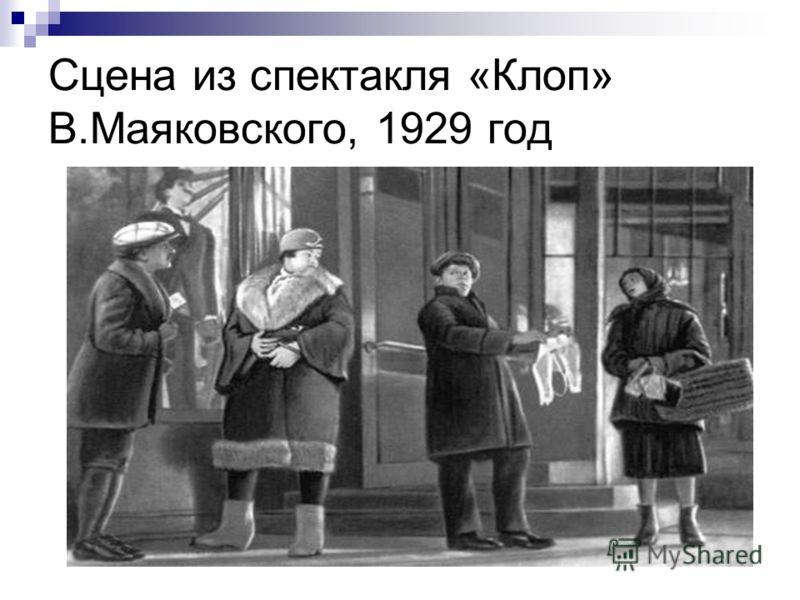 Сцена из спектакля «Клоп» В.Маяковского, 1929 год