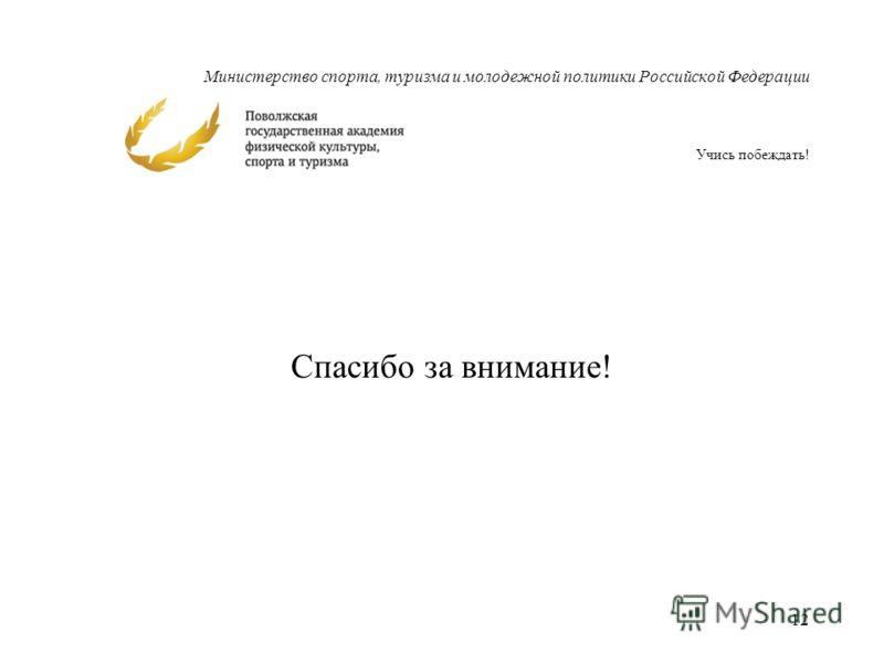 Министерство спорта, туризма и молодежной политики Российской Федерации Учись побеждать! Спасибо за внимание! 12