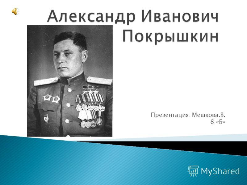 Презентация: Мешкова.В. 8 «Б»