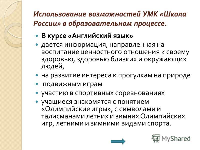 Использование возможностей УМК « Школа России » в образовательном процессе. В курсе « Английский язык » дается информация, направленная на воспитание ценностного отношения к своему здоровью, здоровью близких и окружающих людей, на развитие интереса к