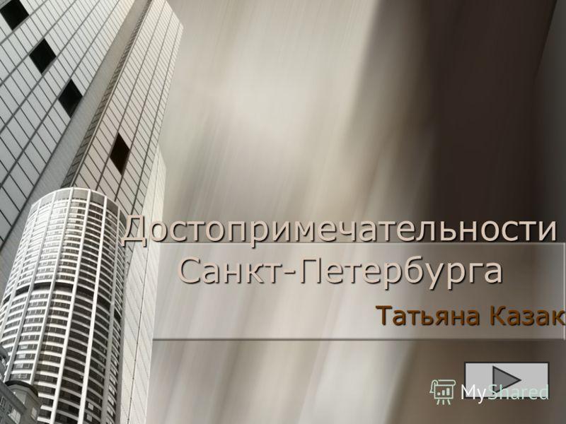 Достопримечательности Санкт-Петербурга Татьяна Казак