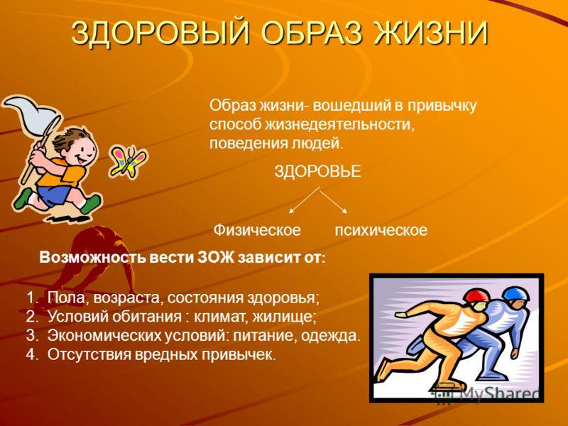 Здоровье физическое психическое