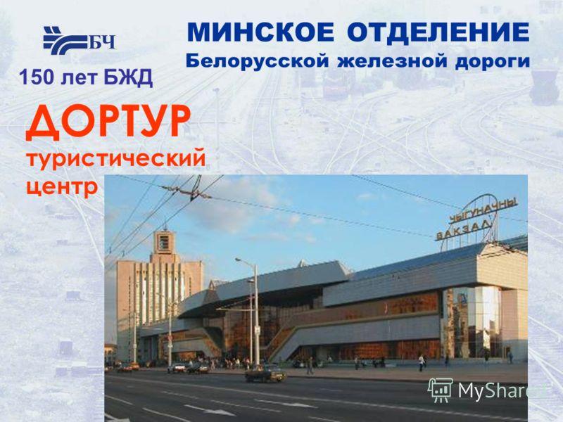 МИНСКОЕ ОТДЕЛЕНИЕ Белорусской железной дороги ДОРТУР туристический центр 150 лет БЖД