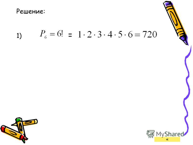 Решение: 1) = «
