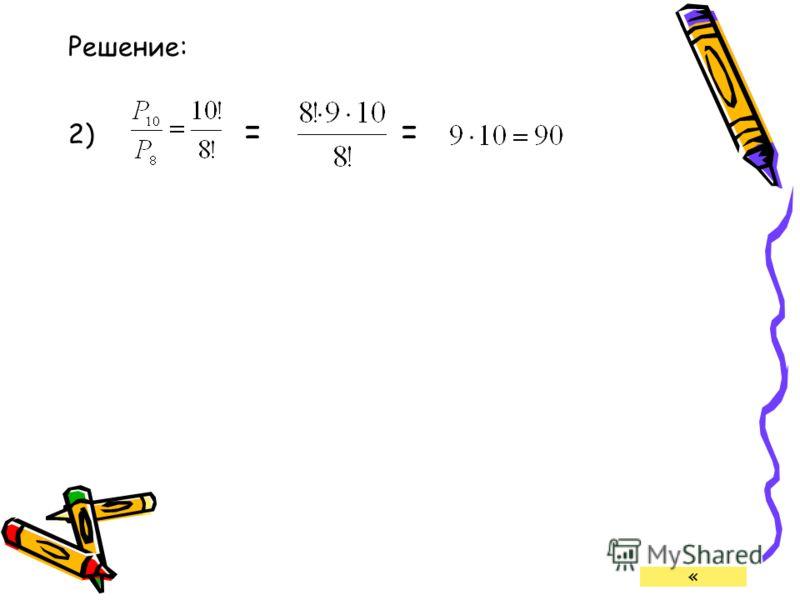Решение: 2) = = «
