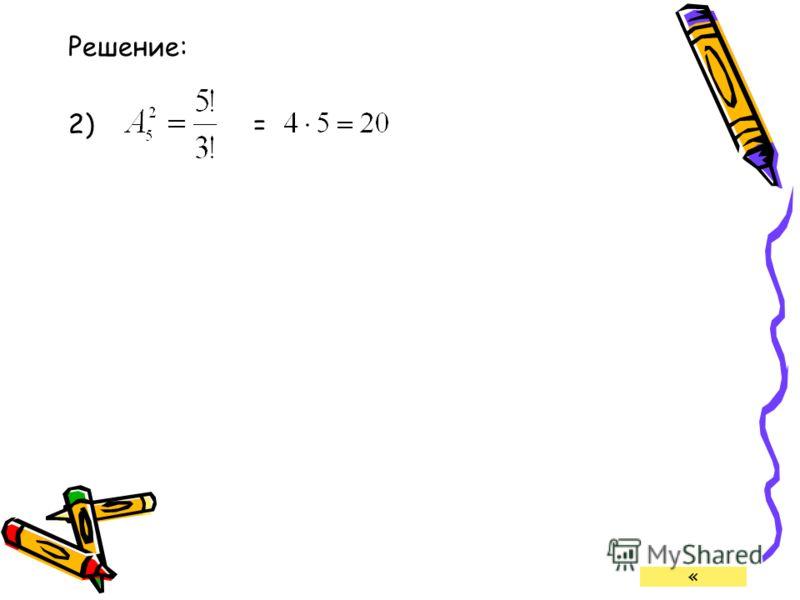 Решение: 2) = «