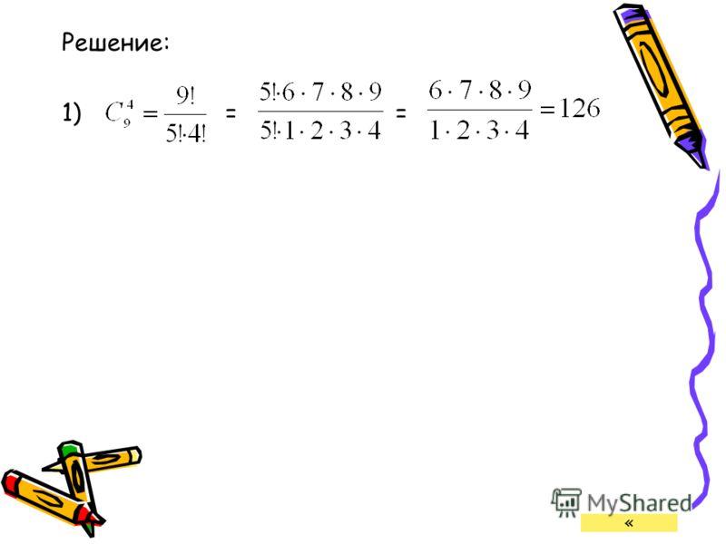 Решение: 1) = = «