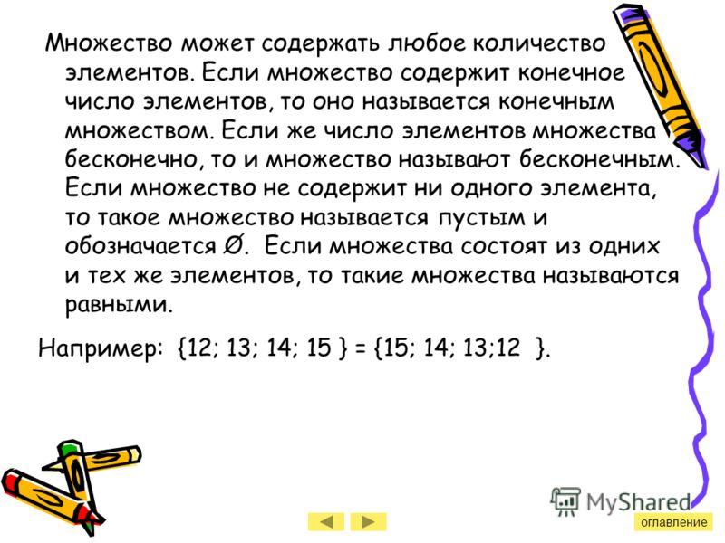 Множество может содержать любое количество элементов. Если множество содержит конечное число элементов, то оно называется конечным множеством. Если же число элементов множества бесконечно, то и множество называют бесконечным. Если множество не содерж