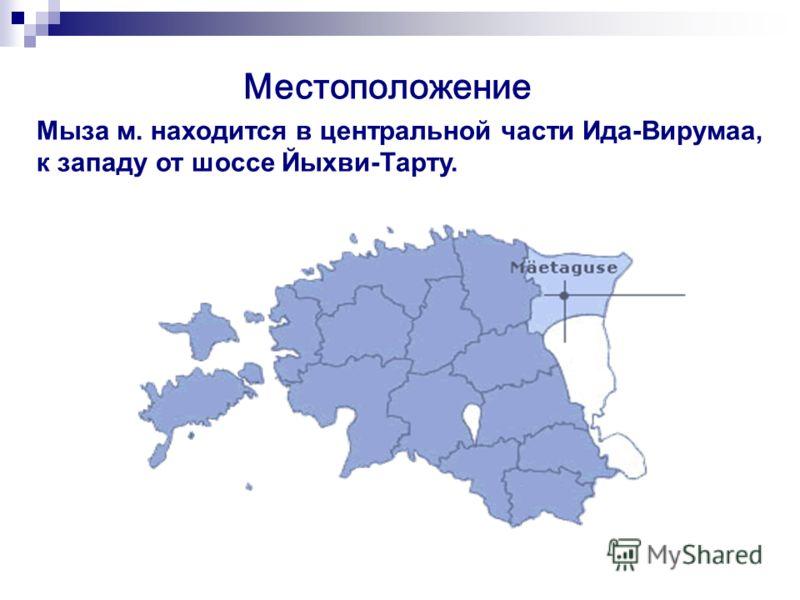 Местоположение Мыза м. находится в центральной части Ида-Вирумаа, к западу от шоссе Йыхви-Тарту.