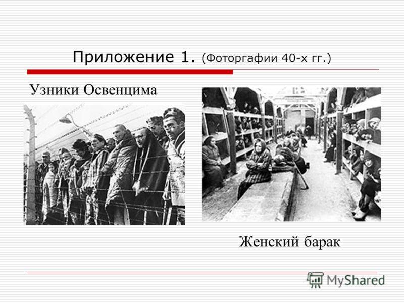 Приложение 1. (Фоторгафии 40-х гг.) Узники Освенцима Женский барак