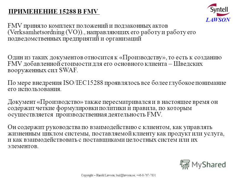 Copyright – Harold Lawson; bud@lawson.se; +46-8-767-7831 LAWSON FMV приняло комплект положений и подзаконных актов (Verksamhetsordning (VO))., направляющих его работу и работу его подведомственных предприятий и организаций Один из таких документов от